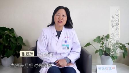 子宫内膜异位症患者饮食要注意什么