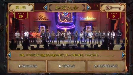 2018炉石传说黄金公开赛 知石大会环节 第三日-2
