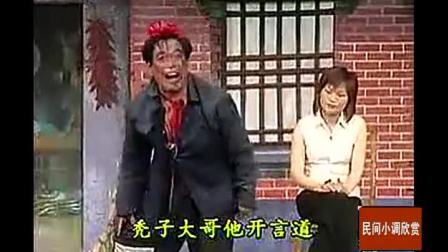 民间小调憨子要饭全集