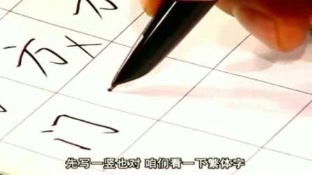 成人教程入门楷书视频钢笔钢笔练字字帖字帖室内设计排版图2018图片