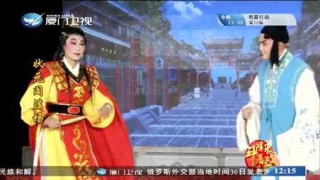 芗剧状元闯法场全集