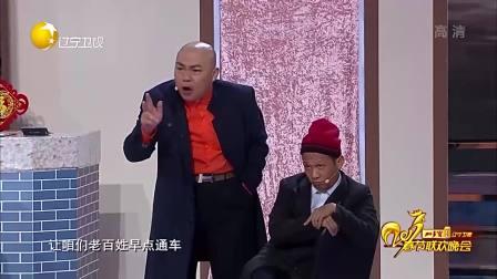 《老爸的谎言》宋小宝岳云鹏搞笑小品