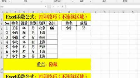 Excel函数公式:超级实用的Excel打印技巧,必需掌握