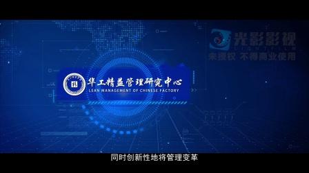 华工精益管理研究中心宣传片