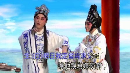 粤曲粤剧 _ 折子戏【知音恨别离】