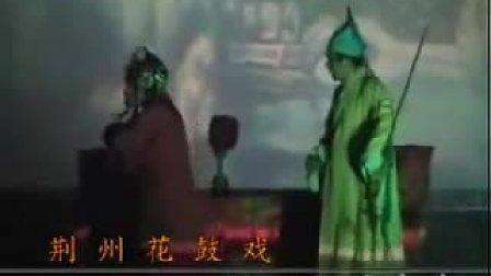 荆州花鼓戏 晒罗裙