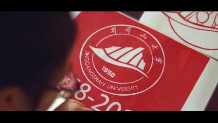 《与你相遇》井冈山大学第十一届社团文化艺术