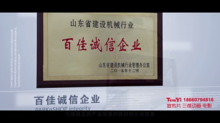 恒美百特宣传片 济南宣传片制作公司 腾艺影视