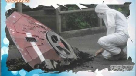 小辉说奇:飞碟坠毁于小学操场警方紧紧把守现