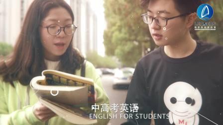 宁海利得斯英语宣传广告片
