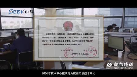 杭州山科-企业宣传片