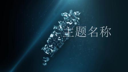 震撼大气奢华钻石企业公司宣传模板