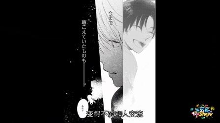 二次元TOPSHOW 第46集 小姬带你看纯爱的漫画