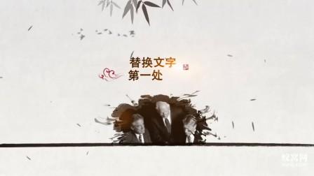 B936 AE模板 时尚简约国际范中国风水墨风格企业公