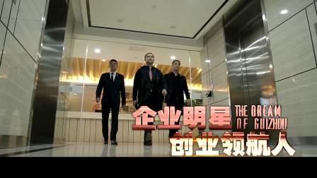 《梦想贵州》新时代企业家高端访谈栏目宣传片