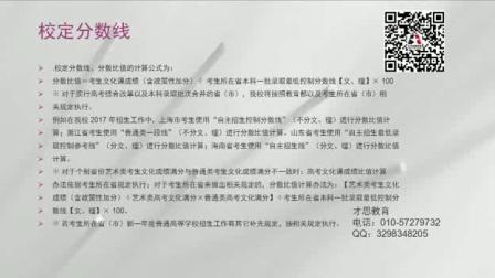 2019年北京電影學院美術學院戲劇影視美術設計藝考錄取分數線