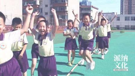派纳文化传播 2016 幸福小学宣传片