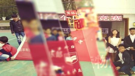 2016湖南涉外经济学院社团风采月supernova宣传片