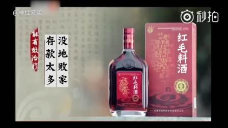 """""""鸿茅药酒""""修改下配音就正常多了!红毛料酒"""