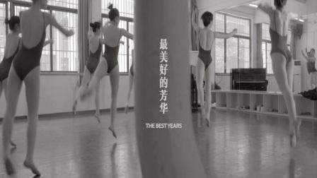 安徽大学艺术与传媒学院18届舞蹈毕业专场晚会宣