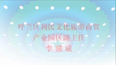 首届汇达杯文化艺术节宣传片