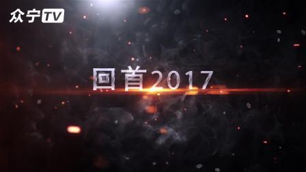 产品宣传片-众宁年会