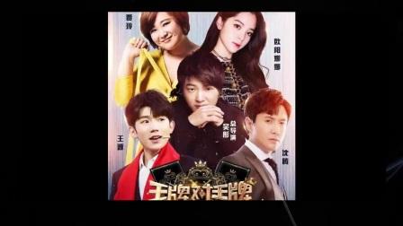 最受欢迎的5档真人秀综艺,《王牌对王牌》垫底