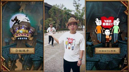 炉石传说双人现开赛青年节篇D组选手介绍