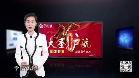 期大圣稳健型产品《大圣护航》官方宣传片