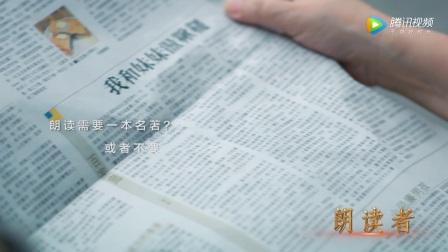 《朗读者2》宣传片独家首发, 董卿读书暖心来袭