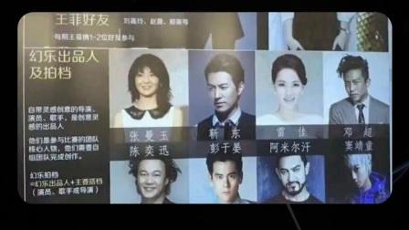 王菲综艺首秀《创演之王》,与张曼玉上演世纪同