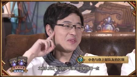 2018炉石传说双人现开赛青年节篇 B组 蟑螂毒爆 采访视频