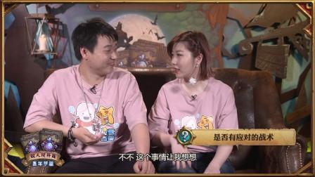 2018炉石传说双人现开赛青年节篇 C组 星雪奇缘采访视频