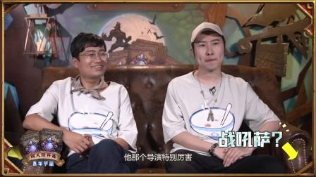 2018炉石传说双人现开赛青年节篇 D组爱喝粥战队采访视频
