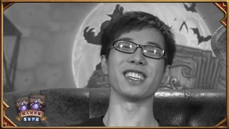 2018炉石传说双人现开赛青年节篇 D组 天选之嘴采访视频