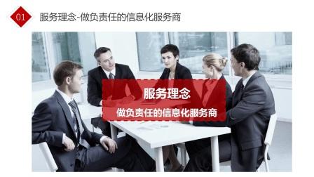 慧都创新-企业宣传PPT2018-05-06V1.2