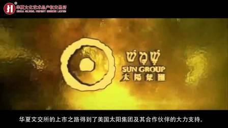 华夏文化艺术品产权交易所股份有限公司上市宣