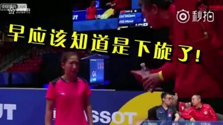 刘国梁解说世乒赛金句频出,感受一下。。。