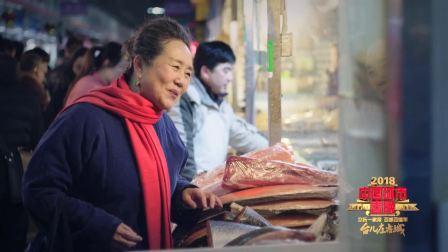 [张凯作品]2018中国城市春晚宣传片(60秒)
