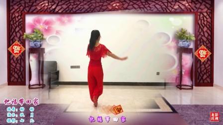 点击观看玖月广场舞 把福带回家 编舞 动动视频