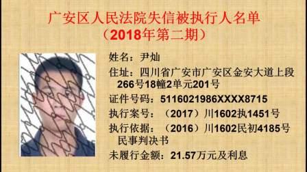 广安区人民法院失信被执行人曝光黑名单2018年第二期