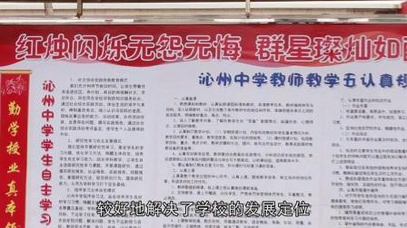 长治沁州中学宣传片 智慧沁县文化传媒出品