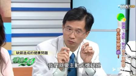 头痛、浅眠、无力找不到原因 国人饮食普遍缺镁