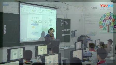 温州市小学信息技术优质课,永嘉张晓和