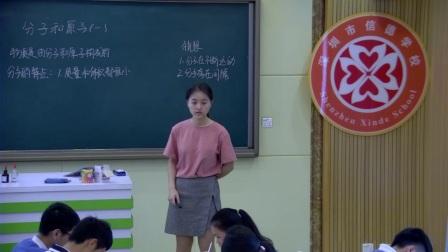 《原子》优质课(北师大版化学九年级第三章第1节,陈烁子)