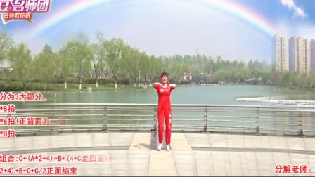 点击观看《青儿广场舞 天美地美中国美 正反面 附口令分解教学视频》