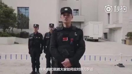 中国公安教普通人如何面对持刀歹徒,这才是正确的方式