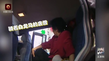 西游记幕后花絮:孙大圣筋斗云要5个人拉,猪八戒不胖腿还很细