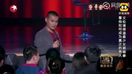 文松现场问女观众:我娘吗?结果美女的回答,