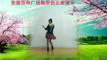 焦陂百和广场舞 你笑我也笑 正背面附分解 中老年广场舞视频教程